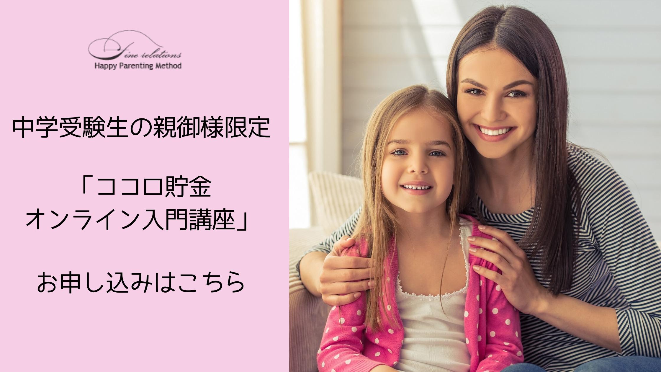 中学受験/ココロ貯金